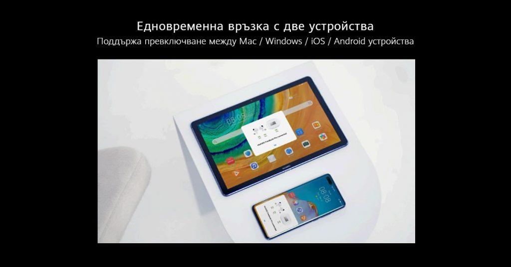 Huawei FreeBuds Pro едновременно се свързват с две устройства с Android, iOS и Windows системи