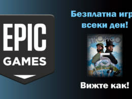 Epic games free game