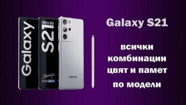 Galaxy-S21-Ultra-S-pen