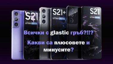 Galaxy-S21-all-glastic