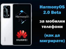 HarmonyOS-2.0-Beta-obile-phones-мобилен-телефонHuawei