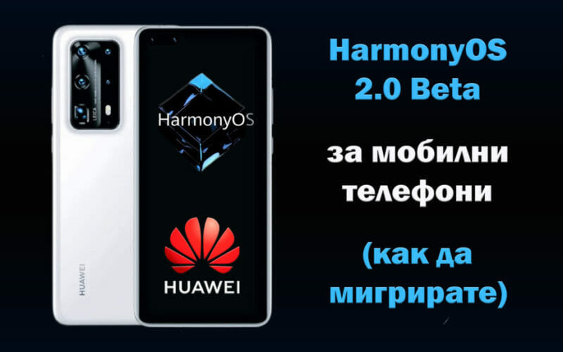 HarmonyOS-2.0-Beta-obile-phones-мобилен-телефонHuawei