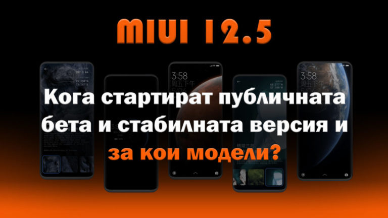 MIUI-12.5-ofitsialna-informatsia