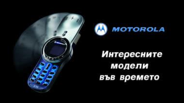 Motorola-най-интересните-телефони