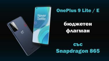 OnePlus-9-Lite