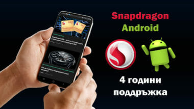 Snapdragon-Android-4-godini-poddrazhka