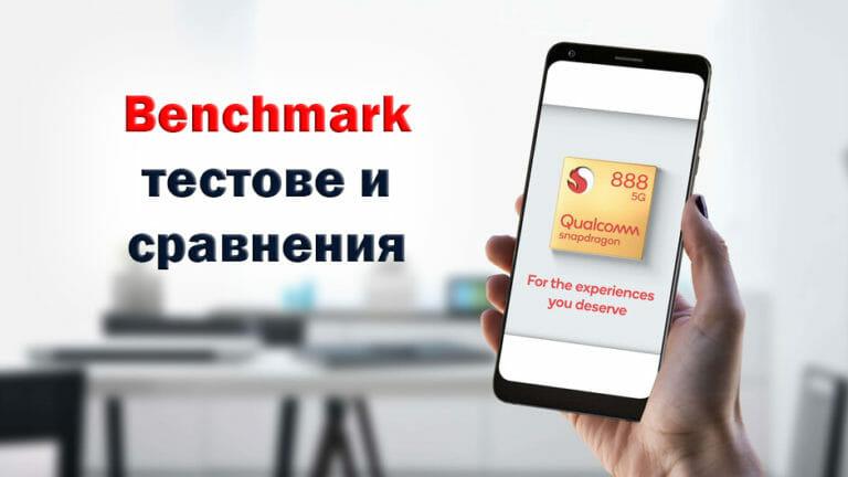 Snpadragon-888-benchmark-testove-sravnenia