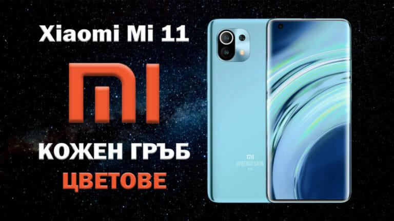 Xiaomi-Mi-11-leather-edition