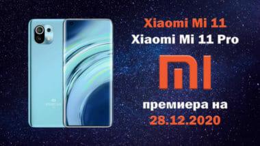 Xiaomi-Mi-11-premiera-28.12.2020