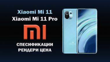 Xiaomi Mi 11 renders, price, specs