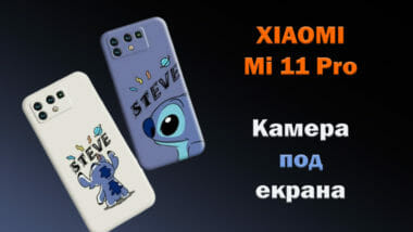 Xiaomi-USC-2
