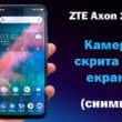 ZTE Axon 20 5G - камера-под екрана-снимки