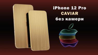 iPhone 12 Pro без камери