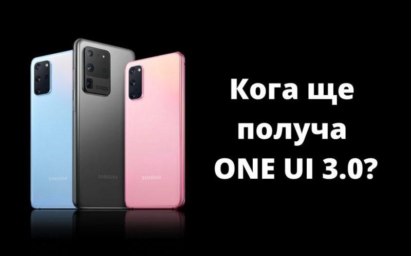 Samsung Galaxy One ui 3.0