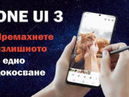 Erase object-galaxy-s21-one=ui-3