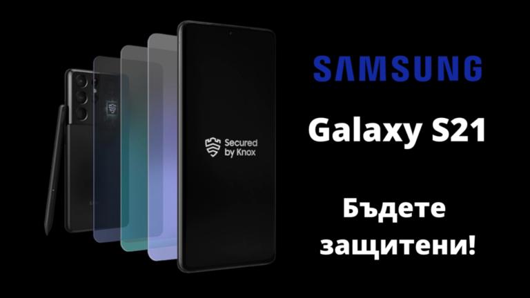 Galaxy-S21-badete-zashtiteni