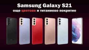 Galaxy-S21-tsvetove