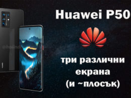 Huawei-P50-screens