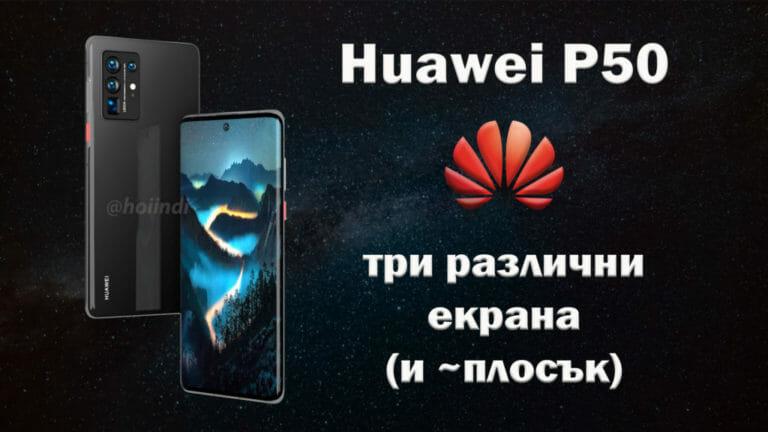 Huawei-P50-screens