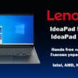Lenovo-IdeaPad-5i-5Pro