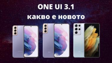 ONE UI 3.1 какво е новото