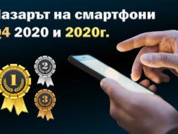 Пазарът на смартфони - класация 2020