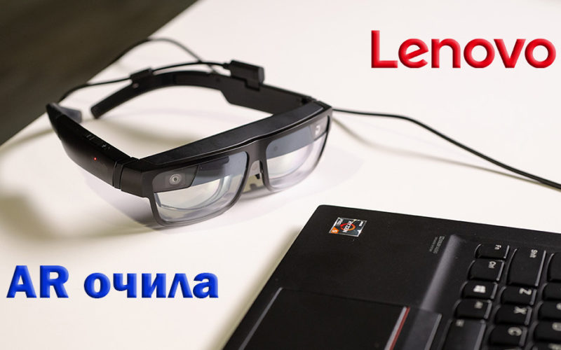 Lenovo smart AR glasses ThinkReality A3 смарт очила с добавена реалност