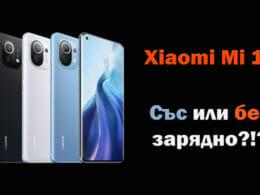 Xiaomi Mi 11 зарядно