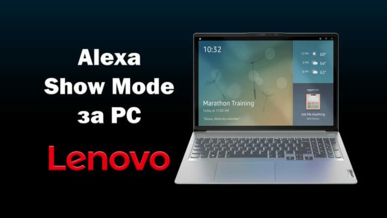 Alexa Show Mode превръща вашия компютър Lenovo в Echo Show дисплей