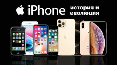 iPhone-Story-Evolution