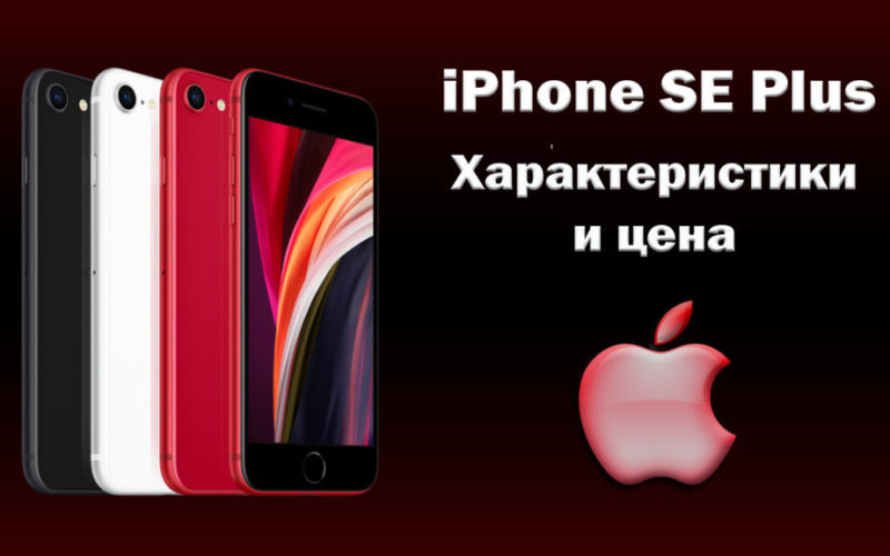 iphone-se-plus