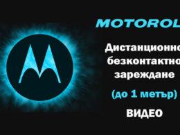 Motorola също демонстрираха безконтактно дистанционно зареждане с обхват 1 метър, както и Xiaomi с Mi Air Charge, което работи с милиметрови вълни при мощност 5W.
