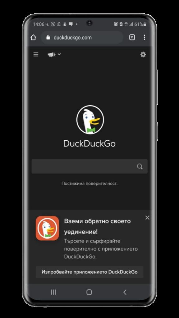 DuckDuckGo-mobile