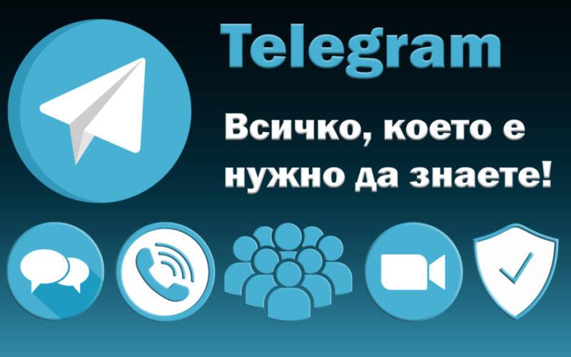 Telegram е месинджър с интерфейс на български за чат, аудио и видео разговори с криптиране от край до край и опция за обмен на файлове с размер до 1,5GB.