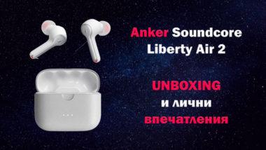 безжични слушалки Anker Soundcore Liberty Air 2