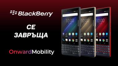 BlackBerry 5G-onwardmobility