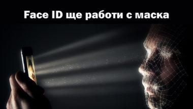 Face ID ще работи с маска