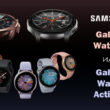 Galaxy-Watch-Active-2-vs.-Galaxy-Watch-3