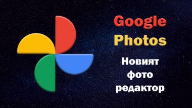 Google Photos new photo editor