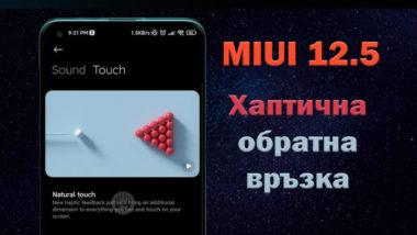 MIUI 12.5 haptic feedback