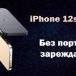 iPhone 12s pro без порт за зареждане