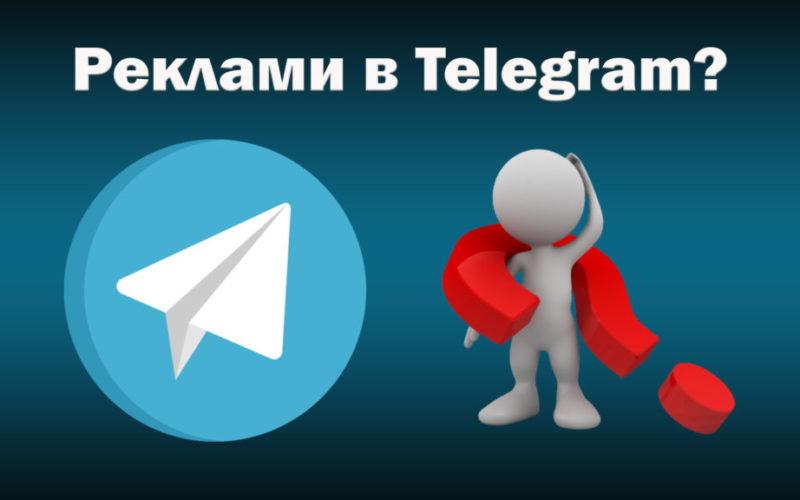 Реклами в Телеграм