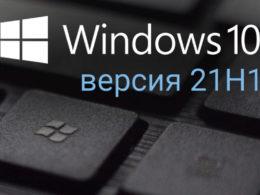 Windows 10-версия 21H1