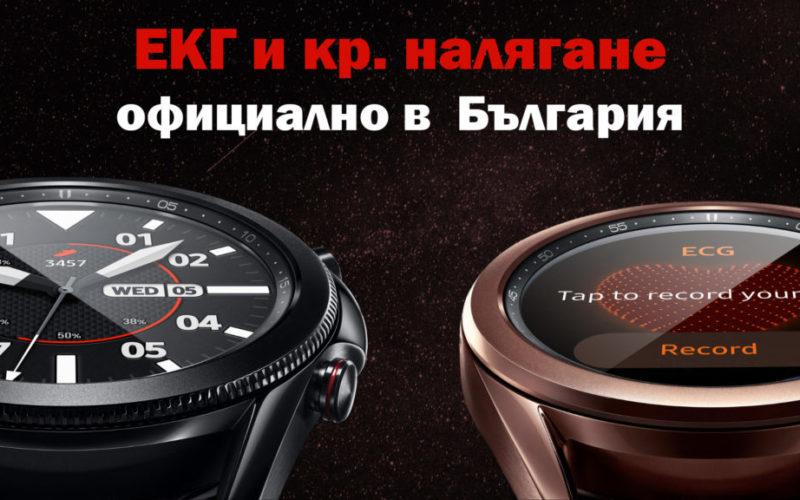 Samsung Watch - ЕКГ и кръвно налягане официално в България