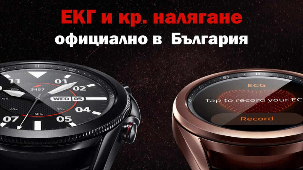 Измерване на ЕКГ и кръвно налягане с Galaxy Watch Active 2 и Galaxy Watch 3