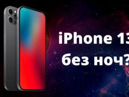 iPhone 13 без ноч