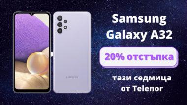 Само онлайн от Теленор тази седмица: новият Samsung Galaxy A32 с 20% отстъпка