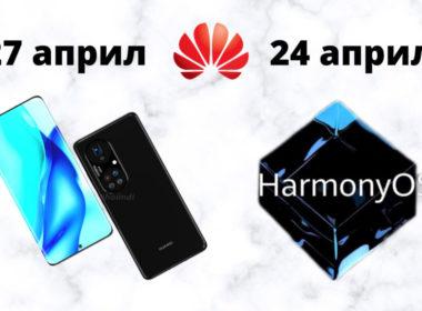 HarmonyOS с анонс на 24 април, а серията Huawei P50 на 27 април