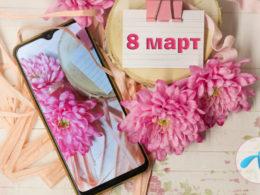 Теленот-оферти-за-8-март-промокод