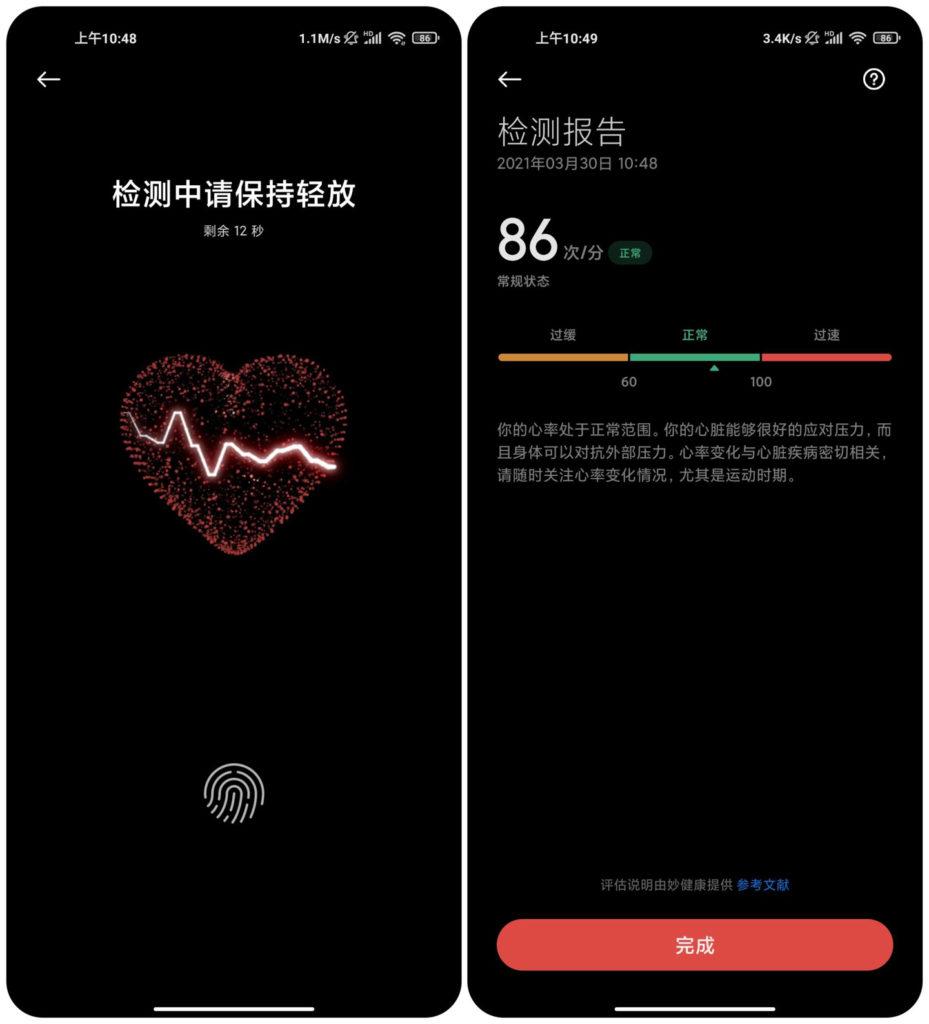 Xiaomi Mi 11 Ultra-сензор за пръстови отпечатъци-измерване на пулса